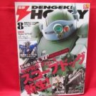 Dengeki Hobby Magazine 08/2007 Japanese Model kit Figure Book