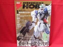 Dengeki Hobby Magazine 01/2008 Japanese Model kit Figure Book