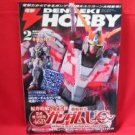 Dengeki Hobby Magazine 02/2008 Japanese Model kit Figure Book