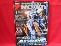 Dengeki Hobby Magazine 04/2008 Japanese Model kit Figure Book