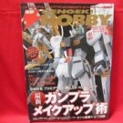 Dengeki Hobby Magazine 05/2008 Japanese Model kit Figure Book