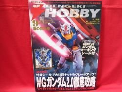 Dengeki Hobby Magazine 09/2008 Japanese Model kit Figure Book
