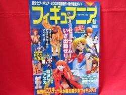 'Figumania' #2 Anime PVC Garage Kit Figure Photo Book