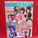 'Dengeki Figure Navi Otomegumi' #4 Anime PVC Garage Kit Magazine