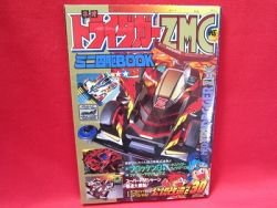 Tamiya Mini 4wd Neo-Tridagger ZMC official tuning guide book