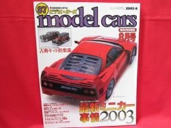 'model cars' #87 08/2003 mini car toy photo collection catalog book /Japan