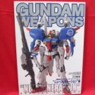 Gundam Weapons model kit photo book 'NEW GENERATION' Hobby Japan
