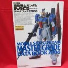 Gundam Model Kit Master Grade Data Perfect Catalog Book 2006 / Hobby Japan