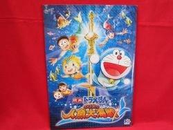 Doraemon the movie 'Nobita's Great Battle of the Mermaid King' art guide book