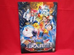 Doraemon the movie 'Nobita and the New Steel Troops: Angel Wings' art guide book w/sticker