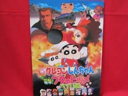 Crayon Shin-chan the movie 'Blitzkrieg! Pig's Hoof's Secret Mission' guide art book