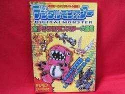 Digital Monster Digimon monster encyclopedia art book