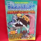 Digital Monster Digimon 235 monster encyclopedia art book