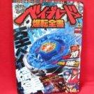 Beyblade 'Bakuten Zensho' fan book