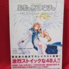 Oh My Goddess the movie 'Field of goddess' illustration art book