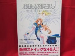 Oh My Goddess the movie 'Field of goddess' illustration art book