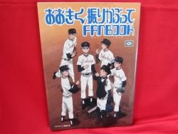 Big Windup! fan book