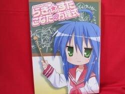 Lucky Star 'Konata no Houteishiki' official fan art book
