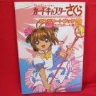 Cardcaptor Sakura 'Sakura card' complete art book #2 w/poster & postcard
