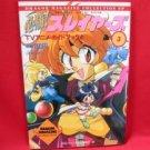 SLAYERS TV Anime guide art book #3