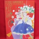 Emiko Yachi 'peanut club' illustration art book / Moonlight Kiss