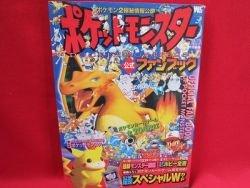 Pokemon official fan book
