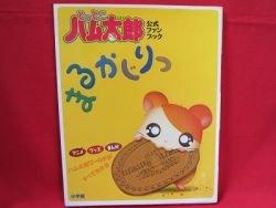 Hamtaro 'Marukajiri' official fan book #1