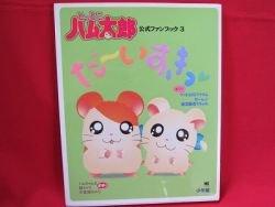 Hamtaro 'Daisuki' official fan book #3