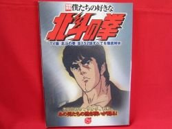 Fist of the North Star 'all of 152 stories guide' art book