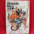 DRAGON BALL 'Daizenshu' complete illustration art book #1 / Akira Toriyama