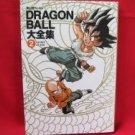 DRAGON BALL 'Daizenshu' story guide book #2 / Akira Toriyama