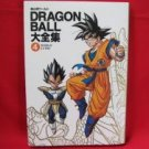 DRAGON BALL 'Daizenshu' world guide book #4 / Akira Toriyama