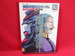 Gundam G technical manual book