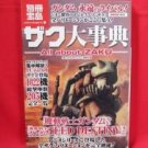 Gundam 'All About ZAKU' 1022 ZAKU encyclopedia art book
