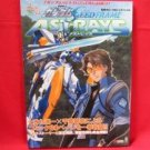 Gundam SEED FRAME ASTRAYS fan art book #1