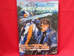 Gundam SEED FRAME ASTRAYS fan art book #1