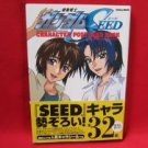 Gundam SEED 32 character postcard book