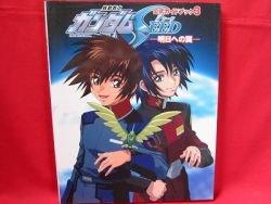 Gundam SEED 'Asu e no Tsubasa' official guide art book #3