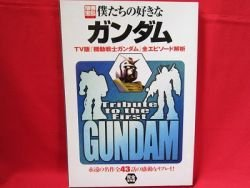 1st Gundam �All of 43 stories' perfect analysis art book