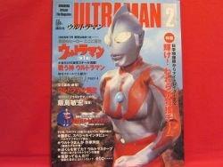 Ultraman official file magazine #2