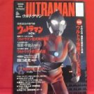 Ultraman official file magazine #3