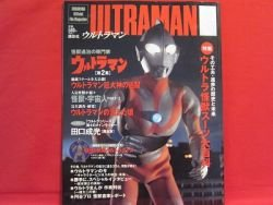 Ultraman official file magazine #3