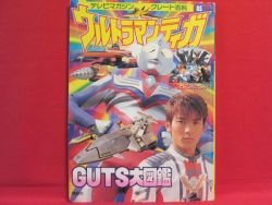 Ultraman Tiga analysis photo book