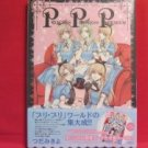 Princess Princess Premium illustration art book / Mikiyo Tsuda