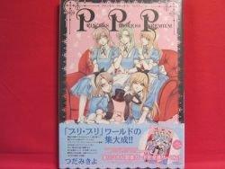 Princess Princess Premium illustration art book / Mikiyo Tsuda