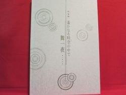 Harukanaru Toki no Naka de the movie 'Maihitoyo' illustration art book