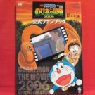 Doraemon the movie 'Nobita's Dinosaur 2006' official fan book
