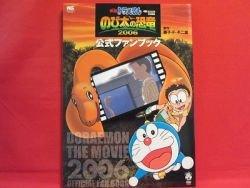 Doraemon the movie 'Nobita's Dinosaur 2006' official fan book