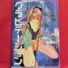 GRAVITATION illustration art book /Maki Murakami