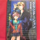 GRAVITATION complete fan art book #2 Maki Murakami w/postcard